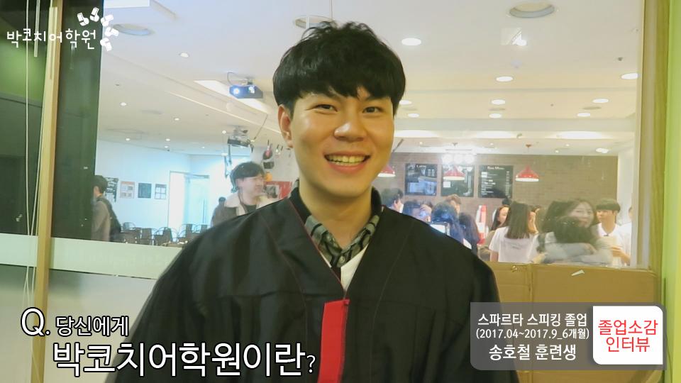 스파르타 스피킹 송호철 졸업소감인터뷰