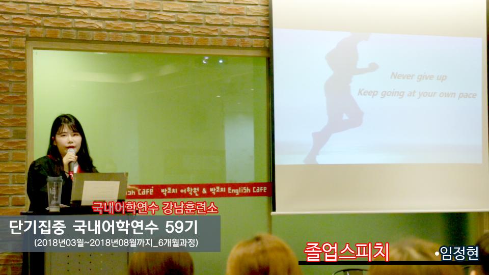 단기 집중 국내 어학연수 59기 임정현 6개월의 변화과정