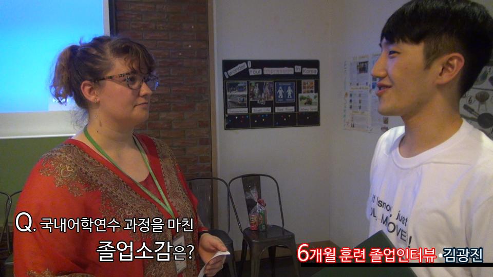 단기 집중 국내 어학연수 58기 김광진 6개월의 변화과정