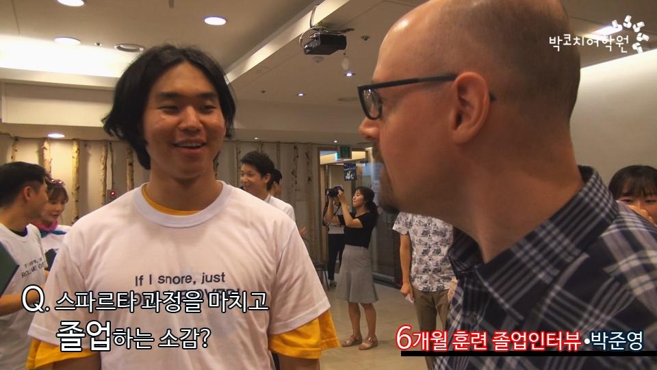 단기 집중 국내 어학연수 45기 박준영 6개월의 변화과정