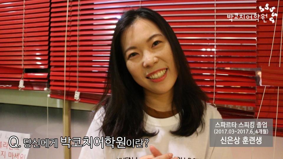 스파르타 스피킹 신은상 졸업소감인터뷰