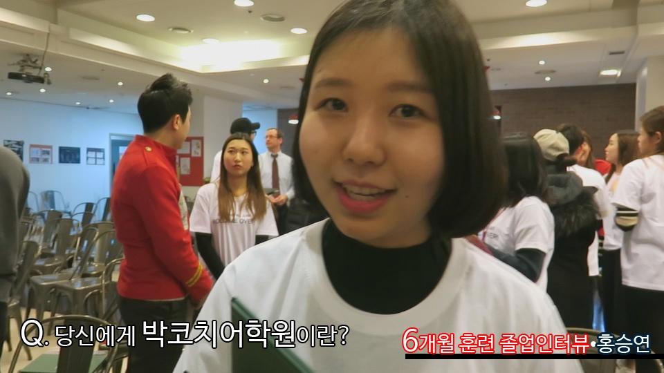 단기 집중 국내 어학연수 42기 홍승연 6개월의 변화과정