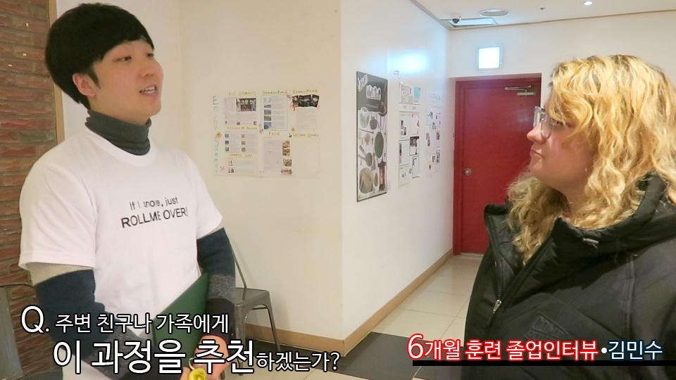 단기 집중 국내 어학연수 53기 김민수 6개월의 변화과정
