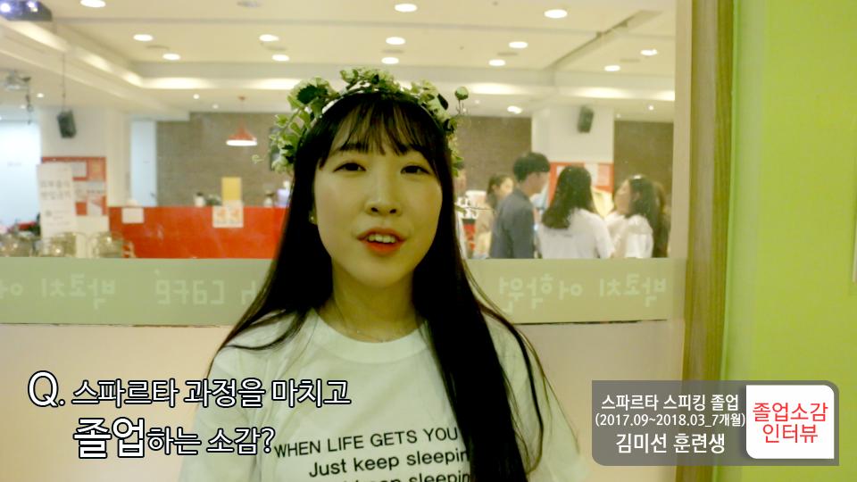 스파르타 스피킹 김미선 졸업소감인터뷰