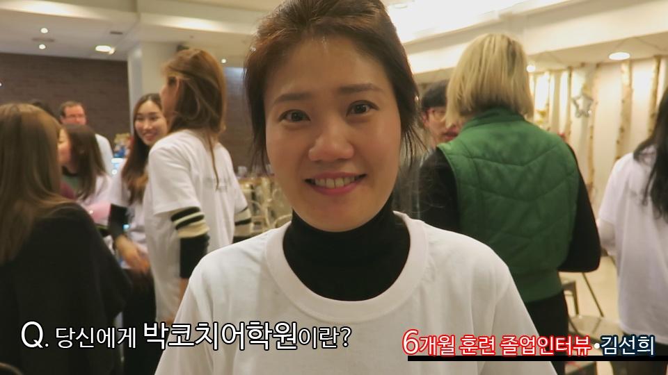 단기 집중 국내 어학연수 42기 김선희 6개월의 변화과정