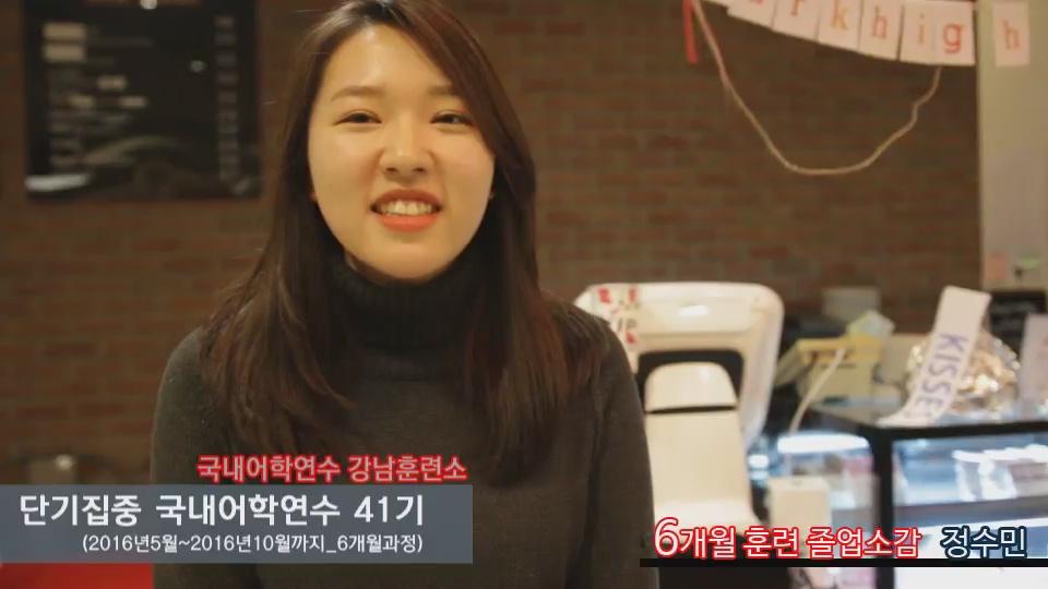 단기 집중 국내 어학연수 41기 정수민 6개월의 변화과정