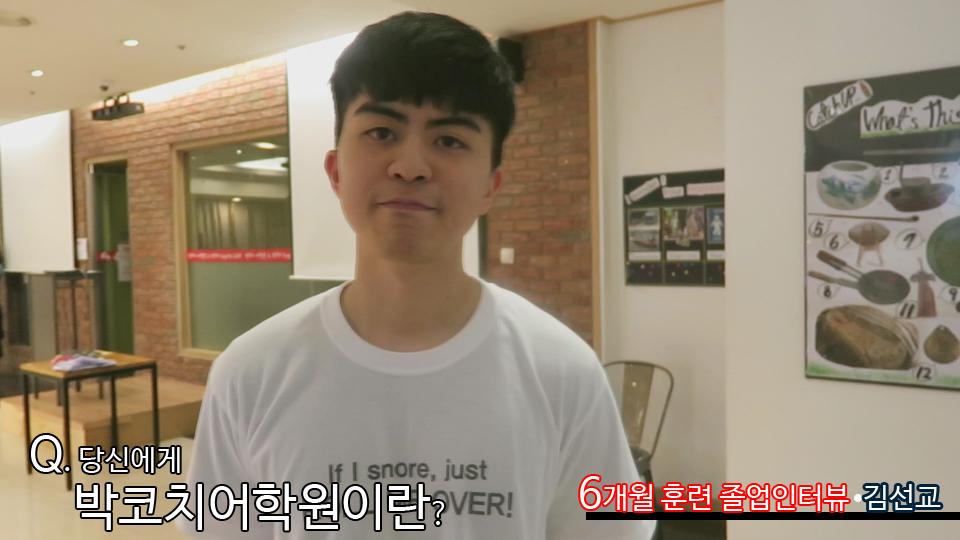 단기 집중 국내 어학연수 60기 김선교  6개월의 변화과정