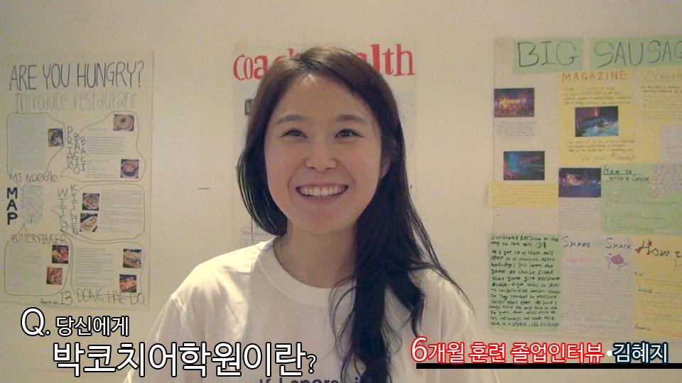 단기 집중 국내 어학연수 59기 김혜지 6개월의 변화과정
