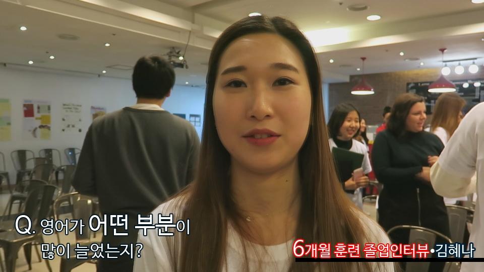 단기 집중 국내 어학연수 42기 김혜나 6개월의 변화과정