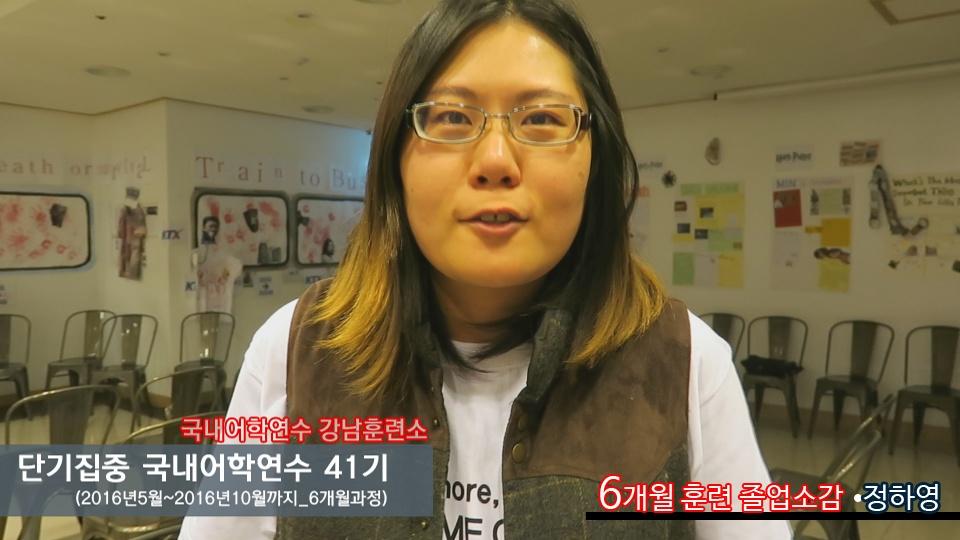 단기 집중 국내 어학연수 41기 정하영 6개월의 변화과정