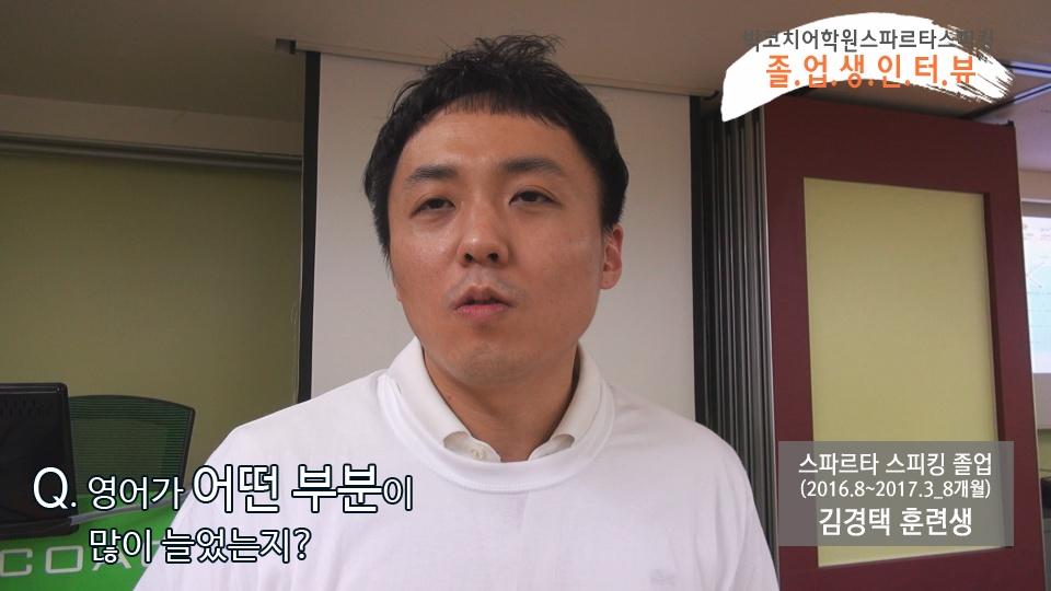 스파르타 스피킹 김경택 졸업소감인터뷰