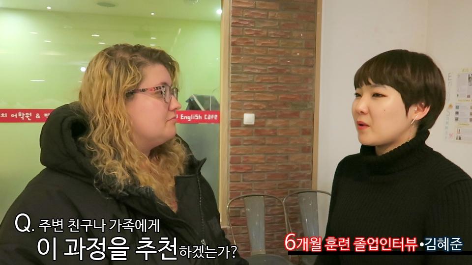 단기 집중 국내 어학연수 53기 김혜준 6개월의 변화과정