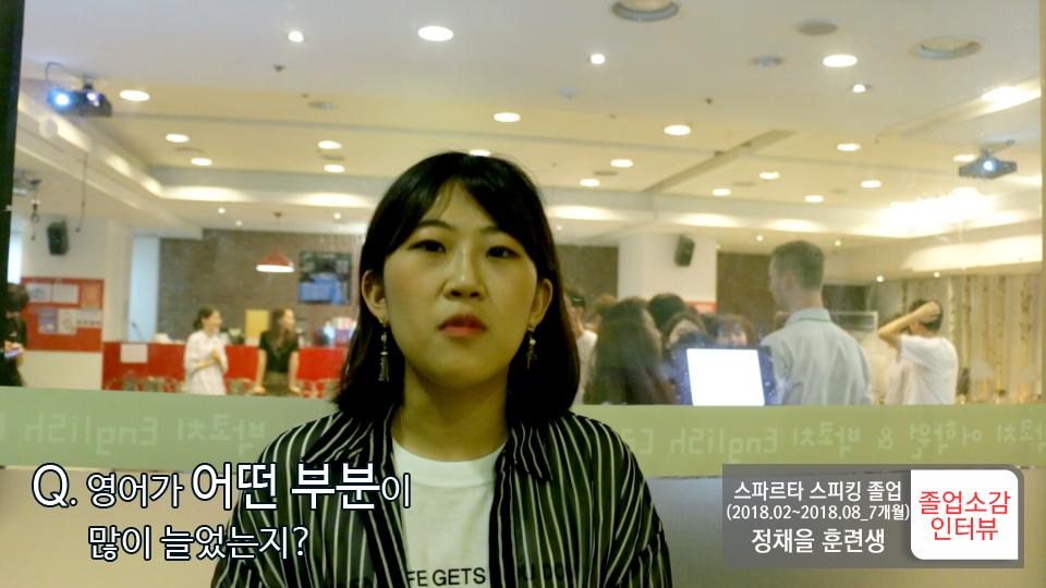 스파르타 스피킹 장채을 졸업소감인터뷰