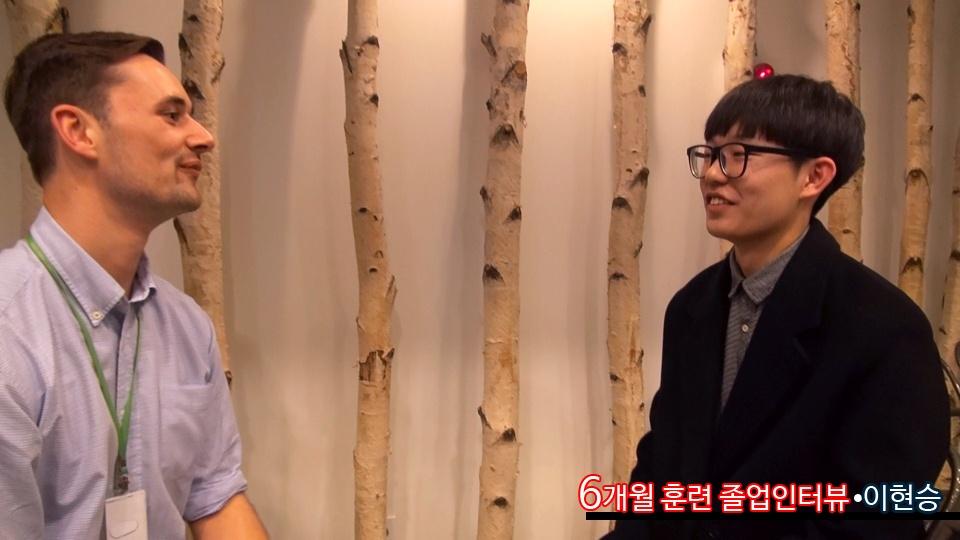 단기 집중 국내 어학연수 53기 이현승 6개월의 변화과정