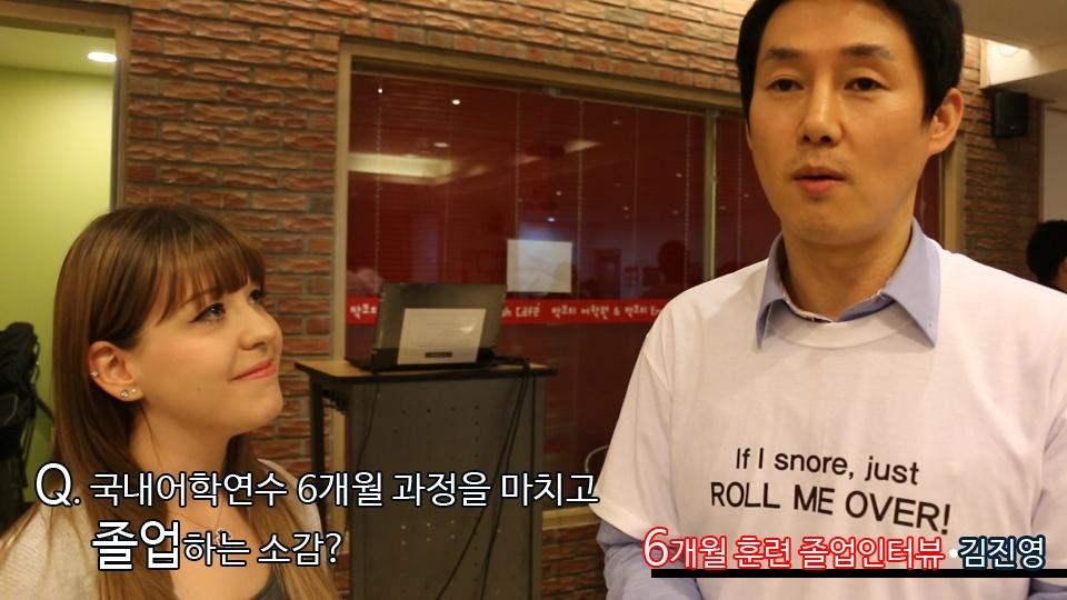 단기 집중 국내 어학연수 43기 김진영 6개월의 변화과정