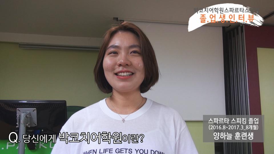 스파르타 스피킹 양하늘 졸업소감인터뷰