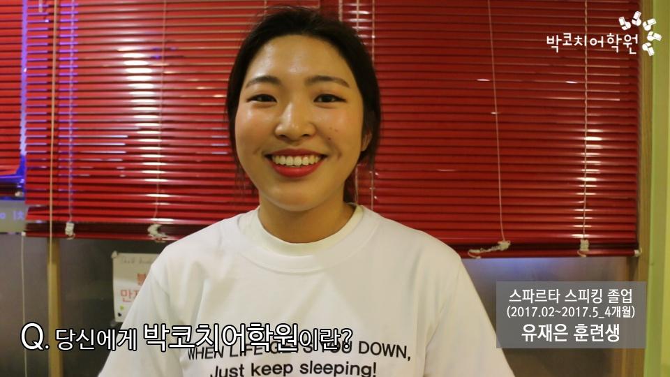스파르타 스피킹 유재은 졸업소감인터뷰