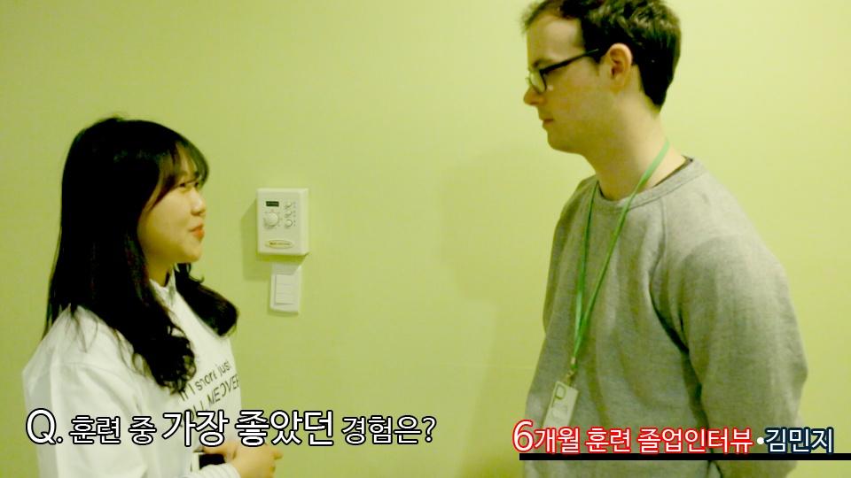 단기 집중 국내 어학연수 51기 김민지 6개월의 변화과정