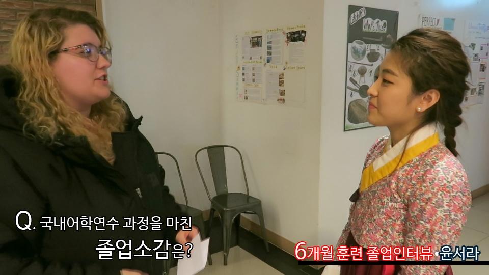 단기 집중 국내 어학연수 53기 윤서라 6개월의 변화과정