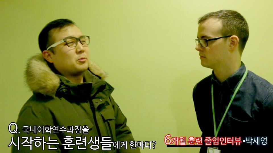 단기 집중 국내 어학연수 53기 박세영 6개월의 변화과정