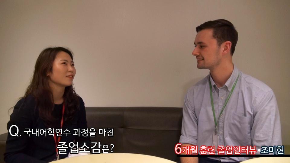 단기 집중 국내 어학연수 53기 조미현 6개월의 변화과정