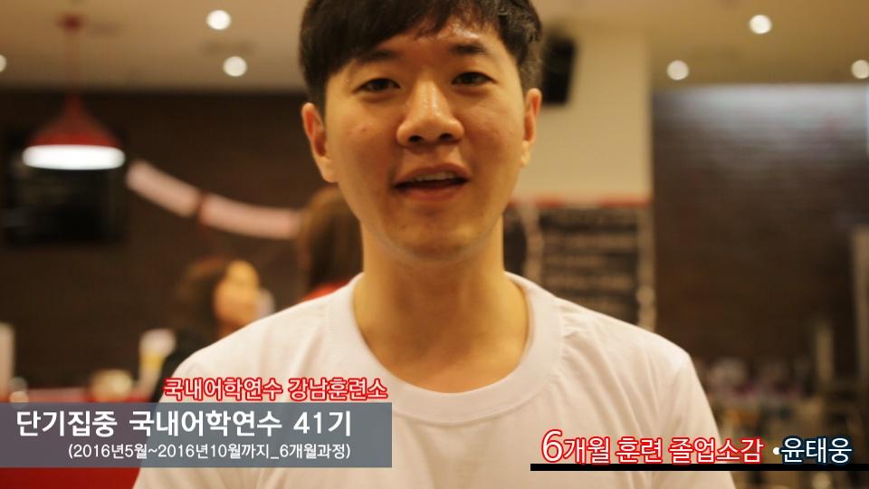 단기 집중 국내 어학연수 41기 윤태웅 6개월의 변화과정