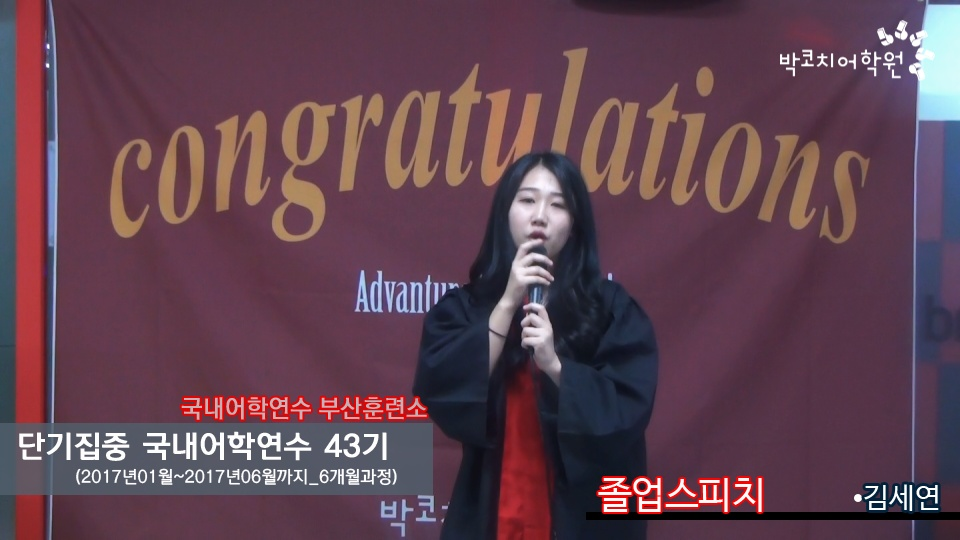단기 집중 국내 어학연수 졸업생 43기 김세연