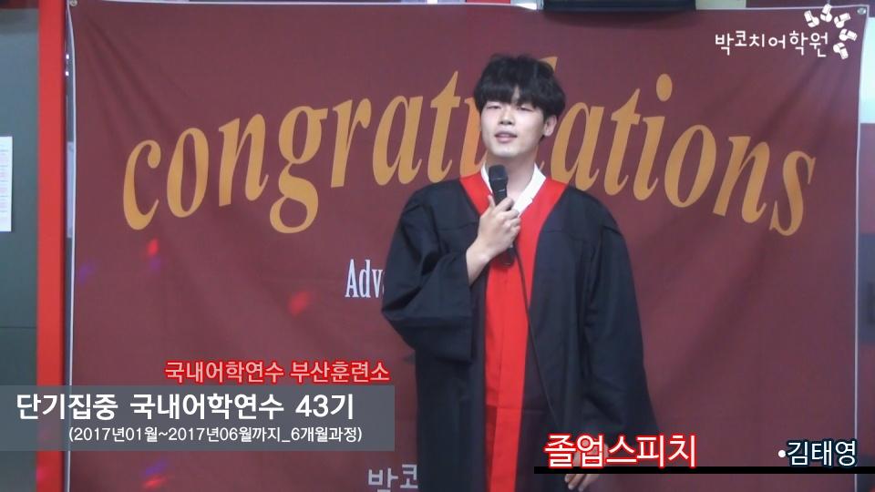 단기 집중 국내 어학연수 졸업생 43기 김태영