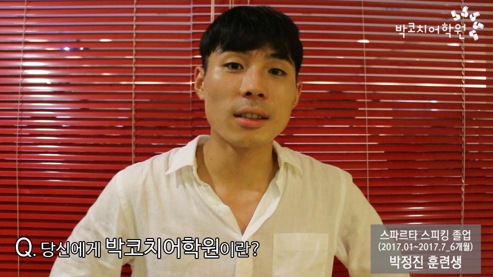 스파르타 스피킹 박정진 졸업소감인터뷰