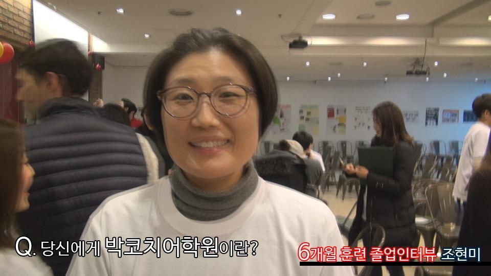 단기 집중 국내 어학연수 42기 조현미 6개월의 변화과정