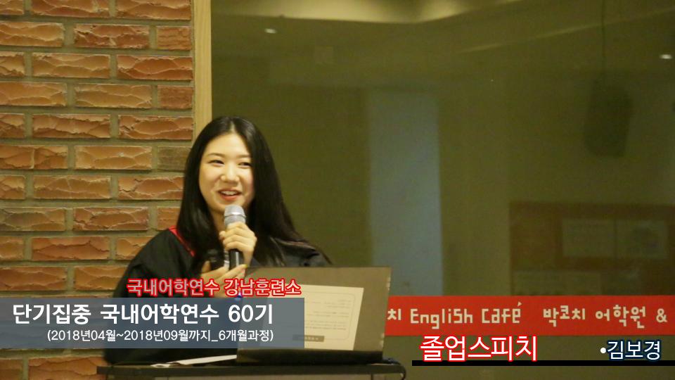 단기 집중 국내 어학연수 60기 김보경 6개월의 변화과정