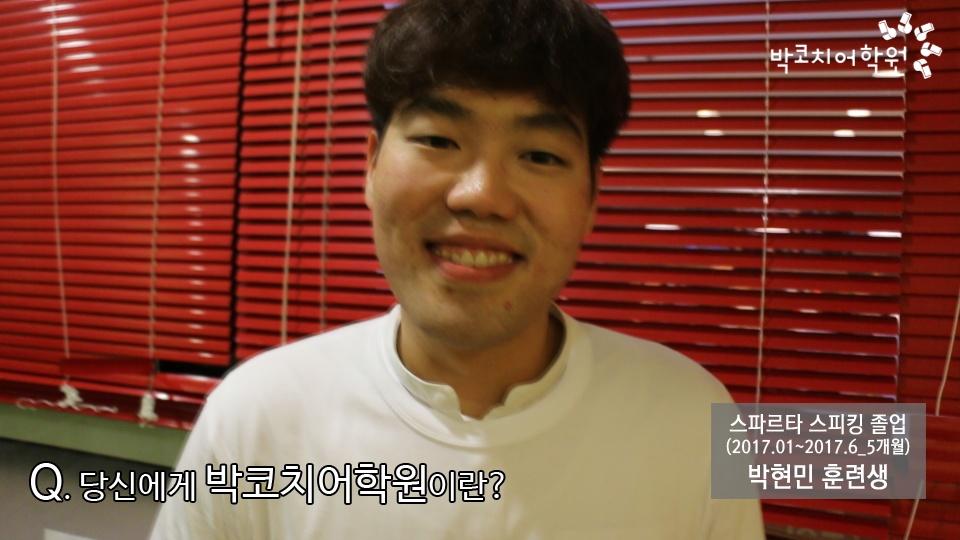 스파르타 스피킹 박현민 졸업소감인터뷰