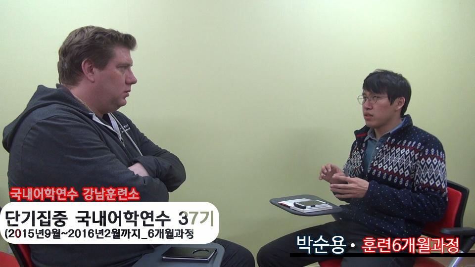 단기 집중 국내 어학연수 37기 박순용 6개월의 변화과정
