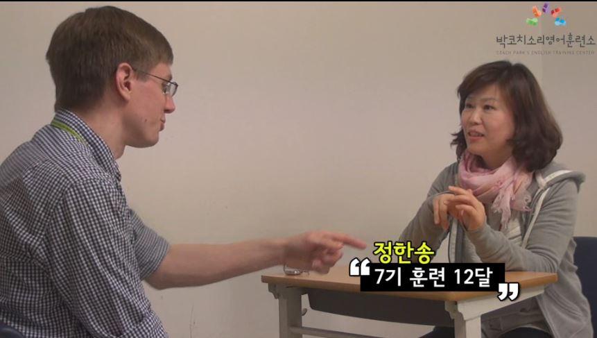 외국계취업 특별준비과정 졸업생 정한송