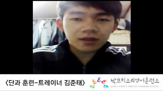 안녕하세요 어학원 트레이너 김준태 입니다.