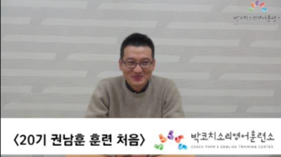 국내 집중 어학연수 20기 권남훈 6개월의 변화과정