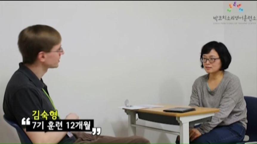 외국계취업 특별준비과정 졸업생 김숙형