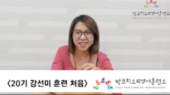 국내 집중 어학연수 20기 강선미 6개월의 변화과정