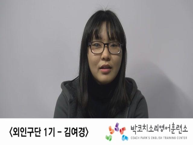 박코치 지옥의 외인구단 1기 김여경 10개월의 변화과정