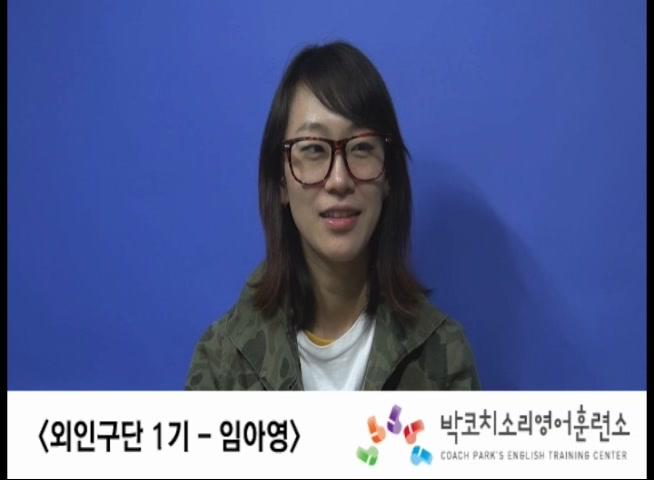 박코치 지옥의 외인구단 1기 임아영 10개월의 변화과정