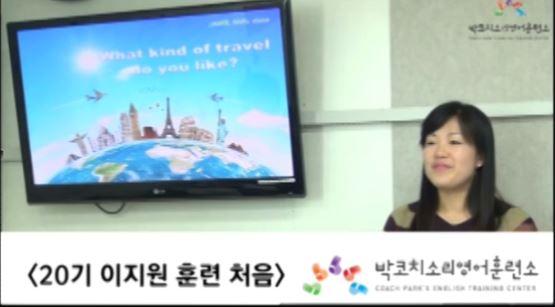 국내 집중 어학연수 20기 이지원 6개월의 변화과정