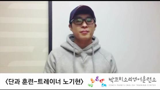 안녕하세요 박코치 어학원 트레이너 노기현 입니다.