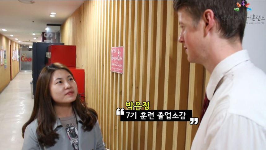 외국계취업 특별준비과정 졸업생 박은정