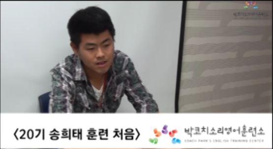 국내 집중 어학연수 20기 송희태 6개월의 변화과정