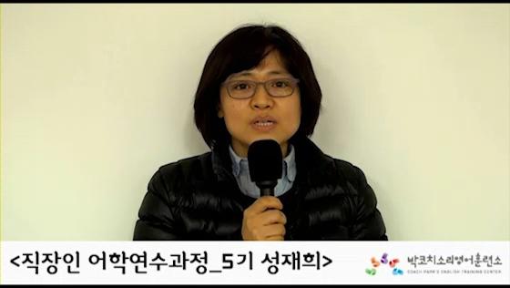외국계취업 특별준비과정 졸업생 성재희