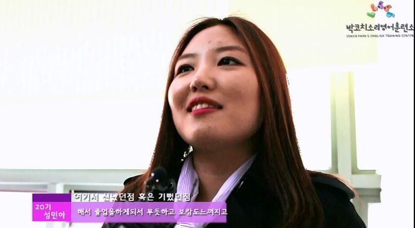 국내 집중 어학연수 20기 성민아 6개월의 변화과정