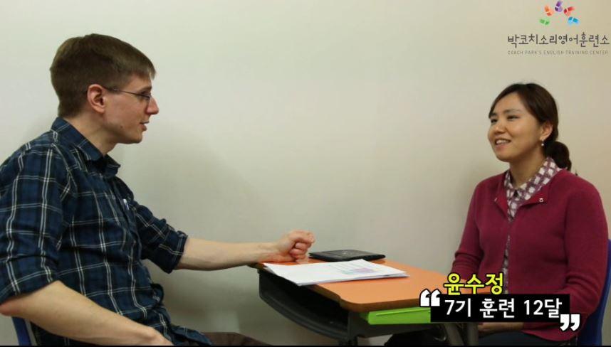 외국계취업 특별준비과정 졸업생 윤수정